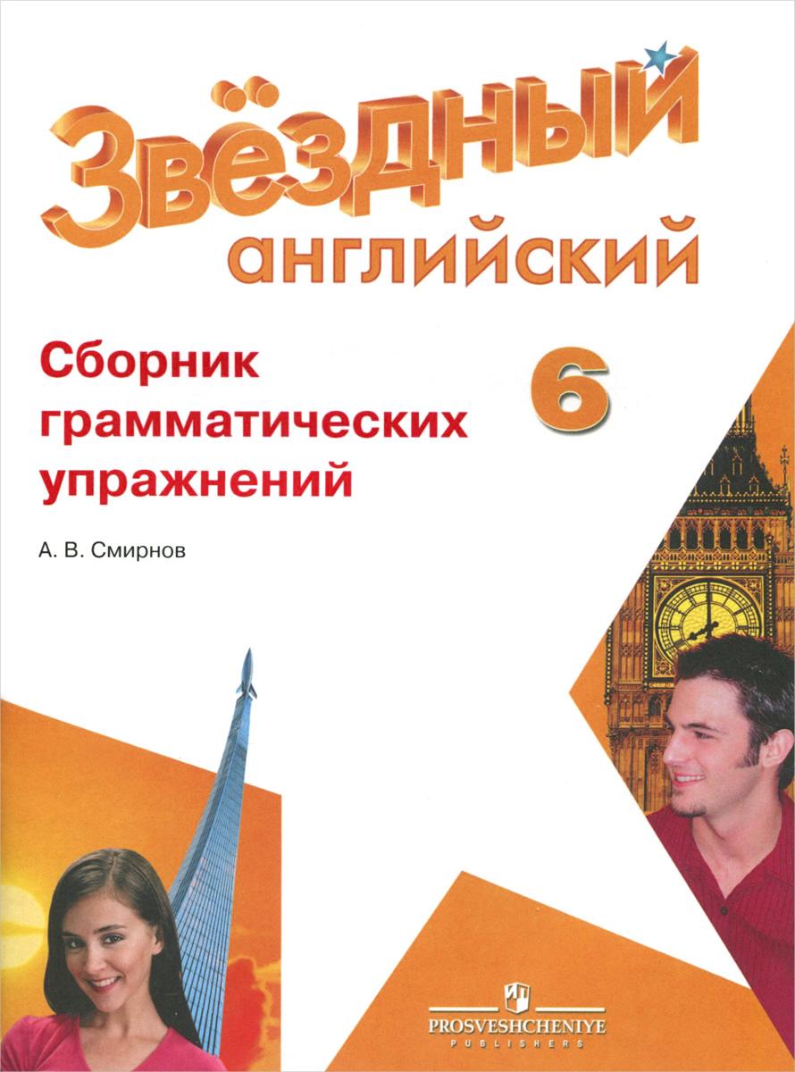 Английский язык. 6 класс. Сборник грамматических упражнений. Учебное пособие