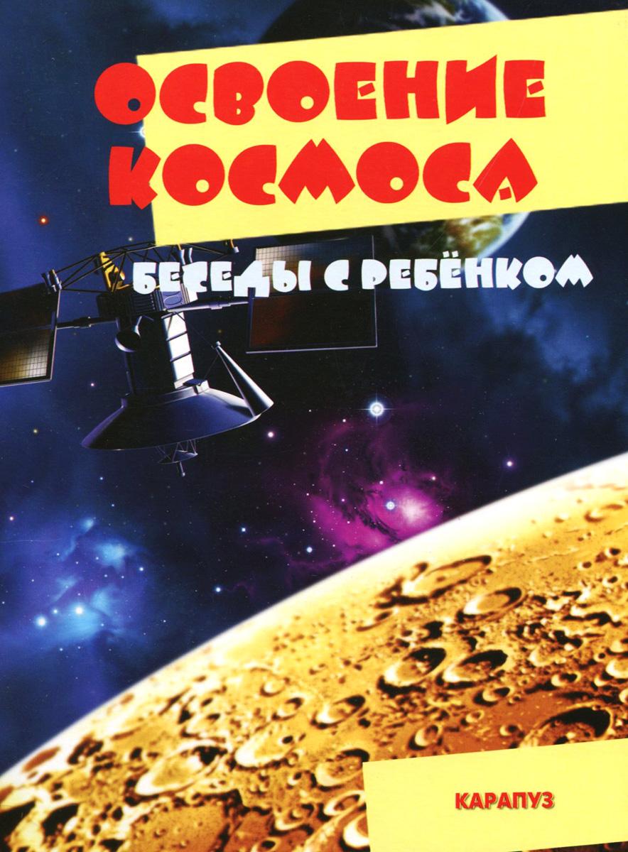 Освоение космоса. Беседы с ребенком (комплект из 12 карточек)