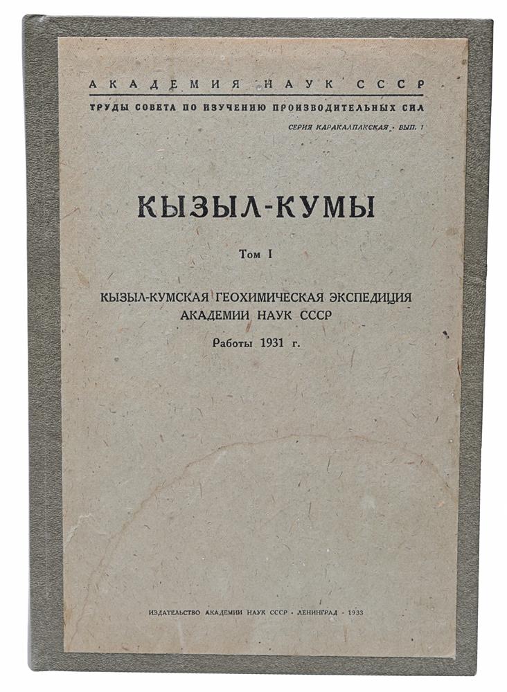 Кызыл-Кумы. Том 1. Кызыл-Кумская геохимическая экспедиция Академии Наук СССР. Работы 1931 г.