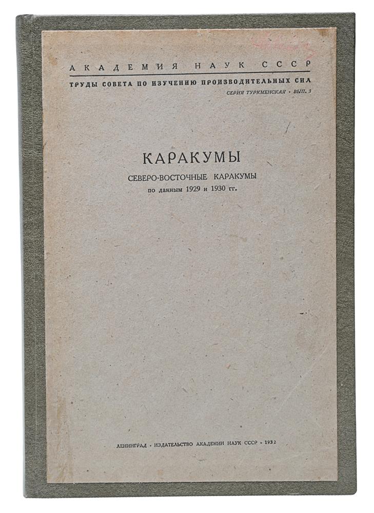 Каракумы. Северо-Восточные Каракумы по данным 1929 и 1930 гг.