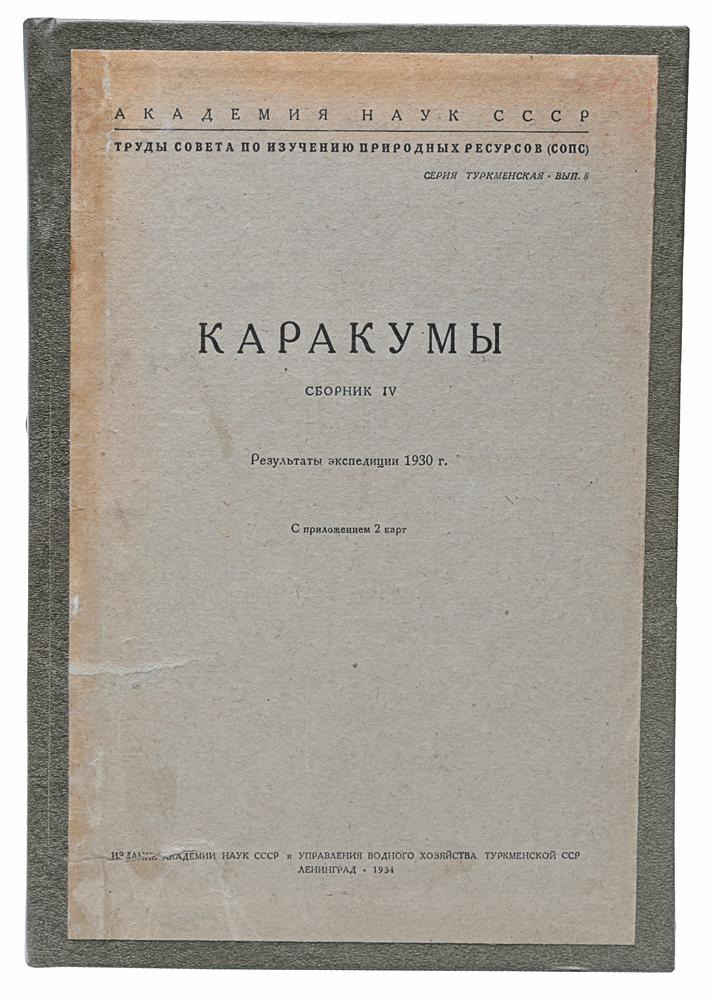 Каракумы. Сборник IV. Результаты экспедиции 1930 г.