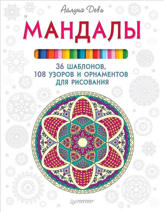 Мандалы. 36 шаблонов, 108 узоров и орнаментов для рисования ( 978-5-496-02102-9 )