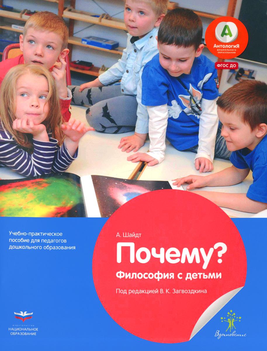 Почему? Философия с детьми