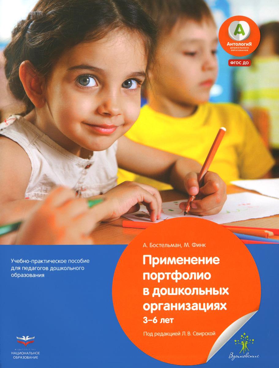 Применение портфолио в дошкольных организациях. 3-6 лет