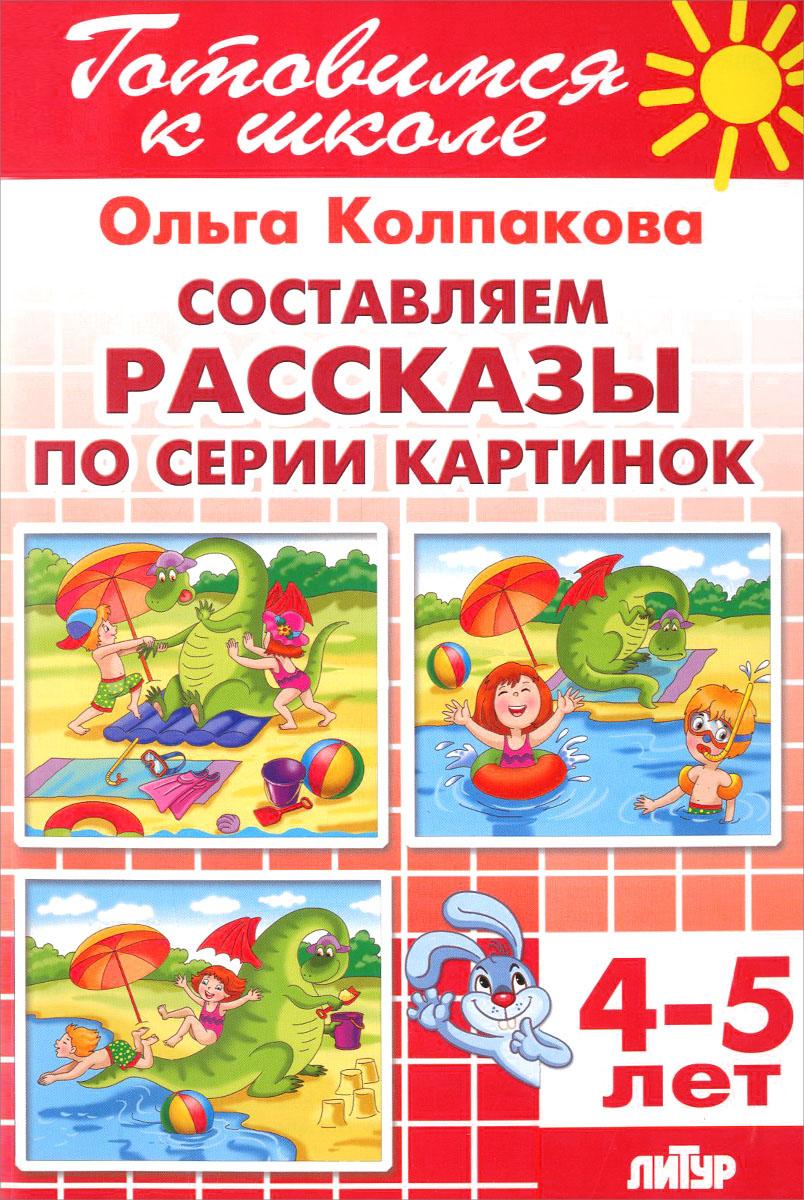 Тетрадь 11. Составляем рассказы по серии картинок. Для детей 4-5 лет