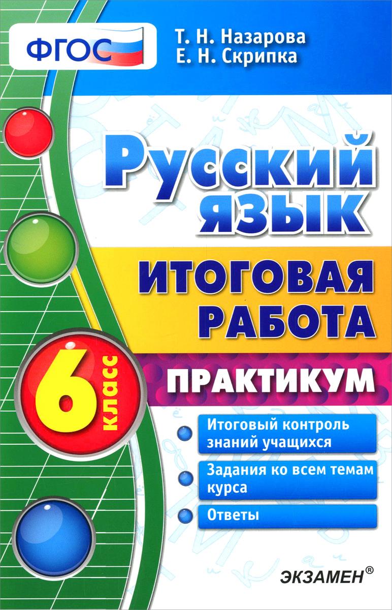 Русский язык. 6 класс. Итоговая работа. Практикум