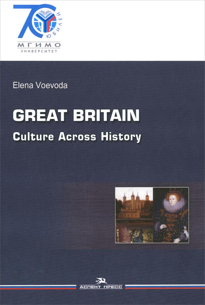 Great Britain: Culture Across History / Великобритания. История и культура. Учебное пособие