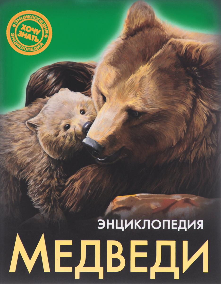 Энциклопедия. Медведи12296407Интересная информация, занимательные факты, яркие иллюстрации, широкий круг тем - всё это вы найдёте в данной энциклопедии! Вы узнаете, в какой части нашей планеты живёт больше всего медведей, чем любят полакомиться косолапые, как сильно они худеют за время спячки, насколько умны и находчивы эти животные и многое другое. Такой подарок обязательно заинтересует ребёнка, да и взрослые непременно откроют для себя что-то новое!
