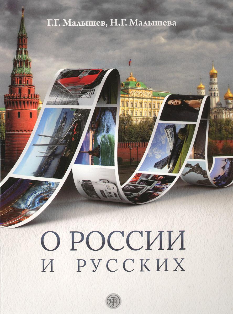 О России и русских. Пособие по чтению и страноведению для изучающих русский язык как иностранный
