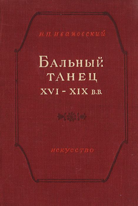 Бальный танец XVI - XIX вв
