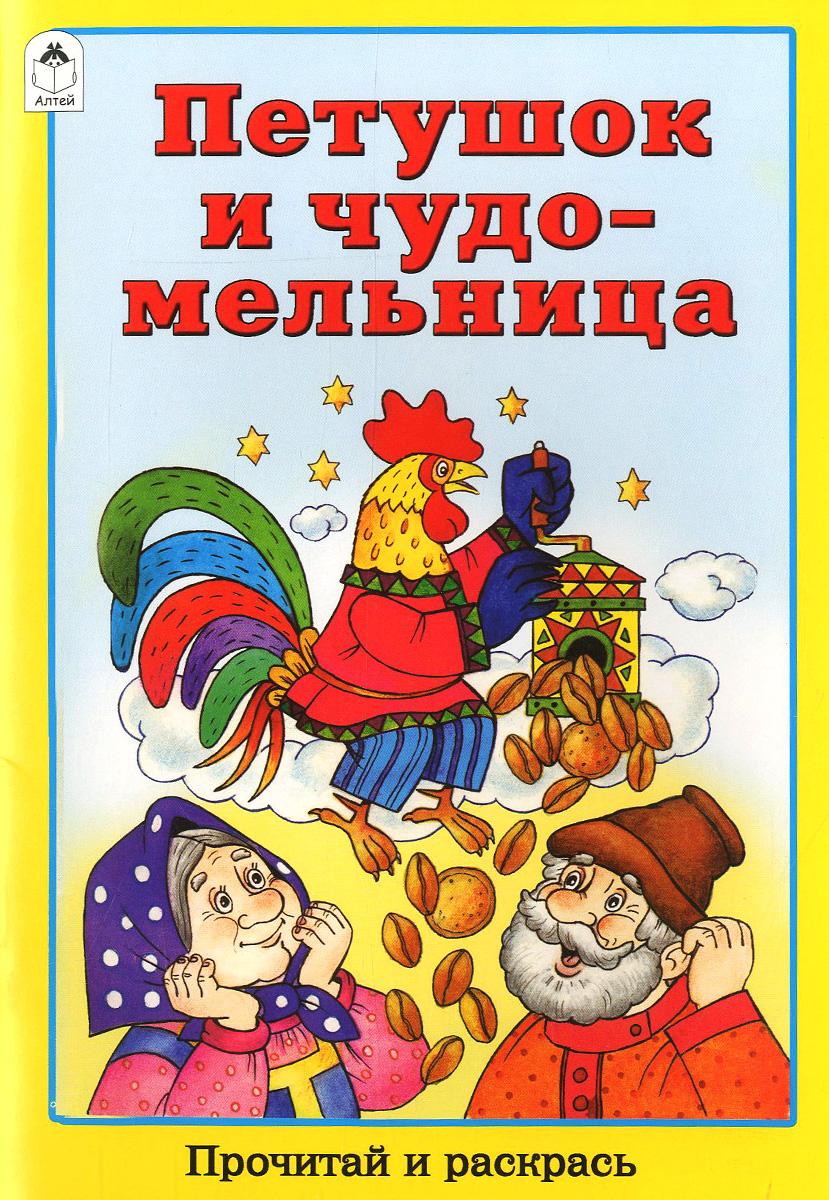 Петушок и чудо-мельница
