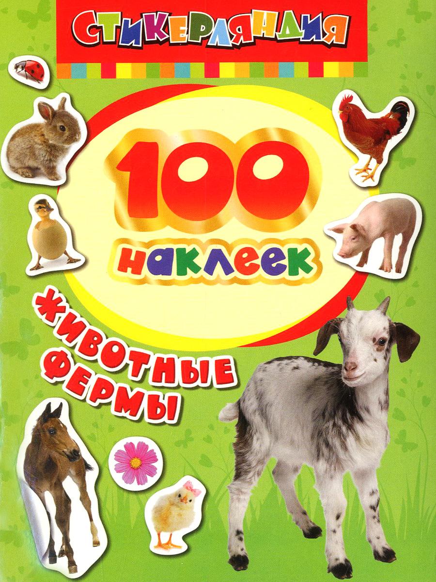 Животные фермы. 100 наклеек