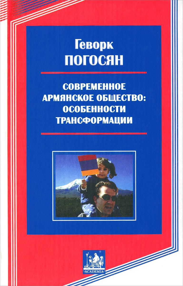 Современное армянское общество. Особенности трансформации
