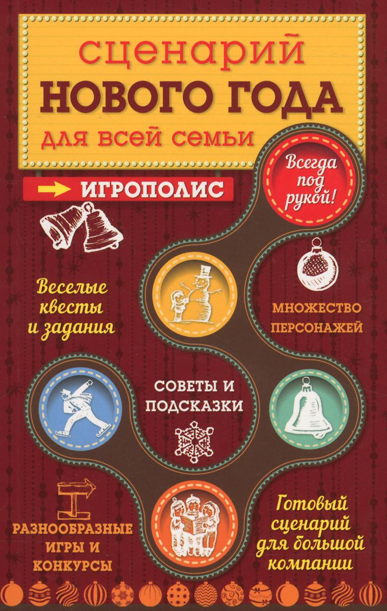 Сценарий Нового года для всей семьи ( 978-5-699-78795-1 )