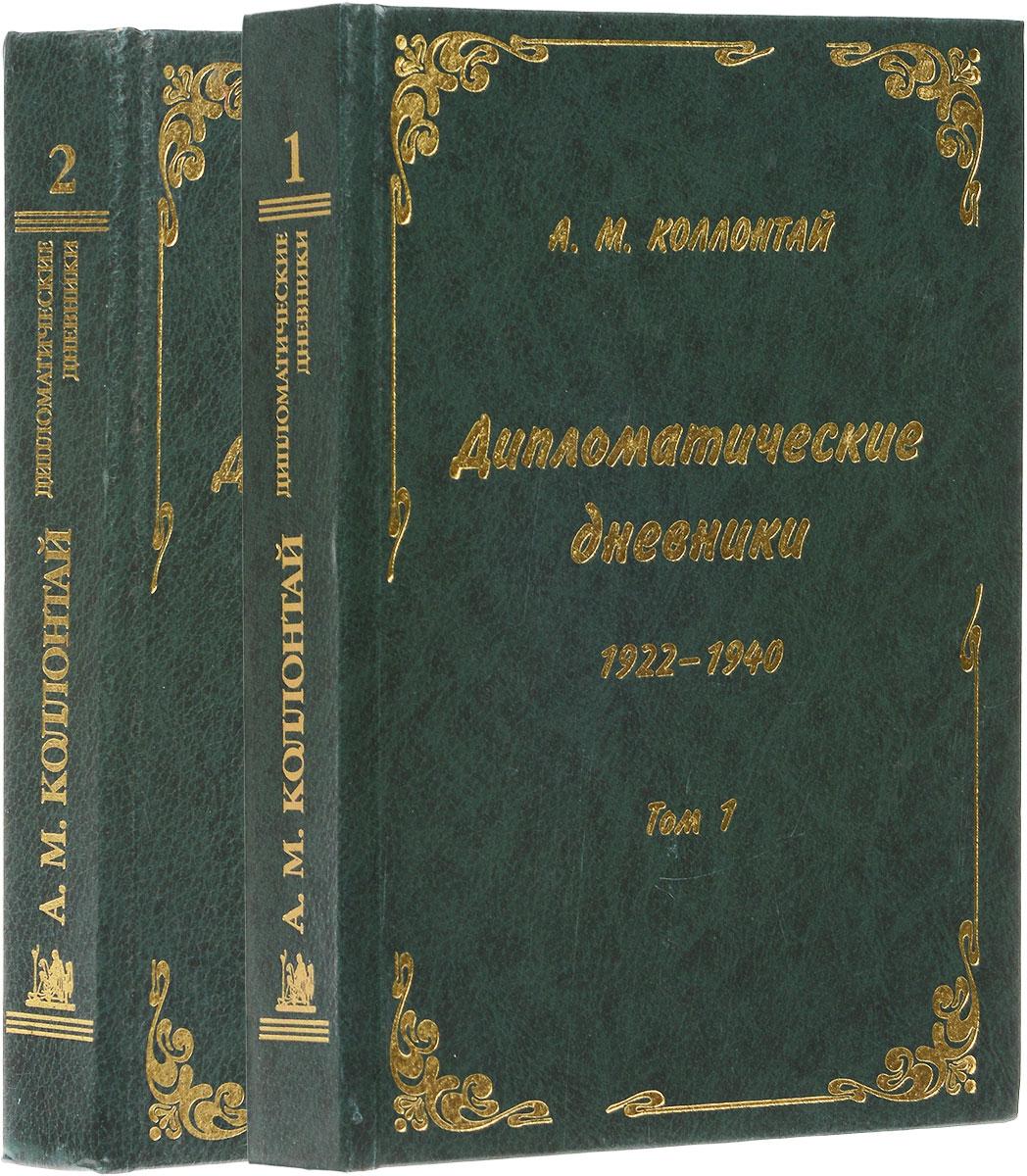А. М. Коллонтай. Дипломатические дневники. В 2 томах (комплект из 2 книг)