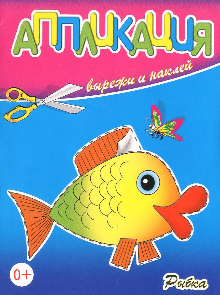 Рыбка. Вырежи и наклей