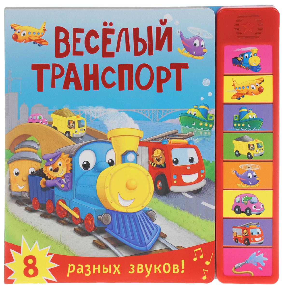Веселый транспорт. Книжка игрушка