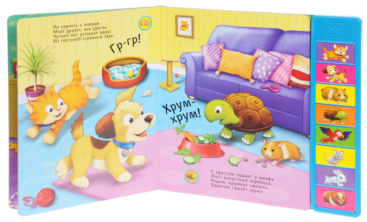 Домашние питомцы. Книжка игрушка