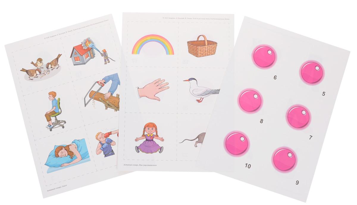 Тест по русскому языку для билингвальных детей