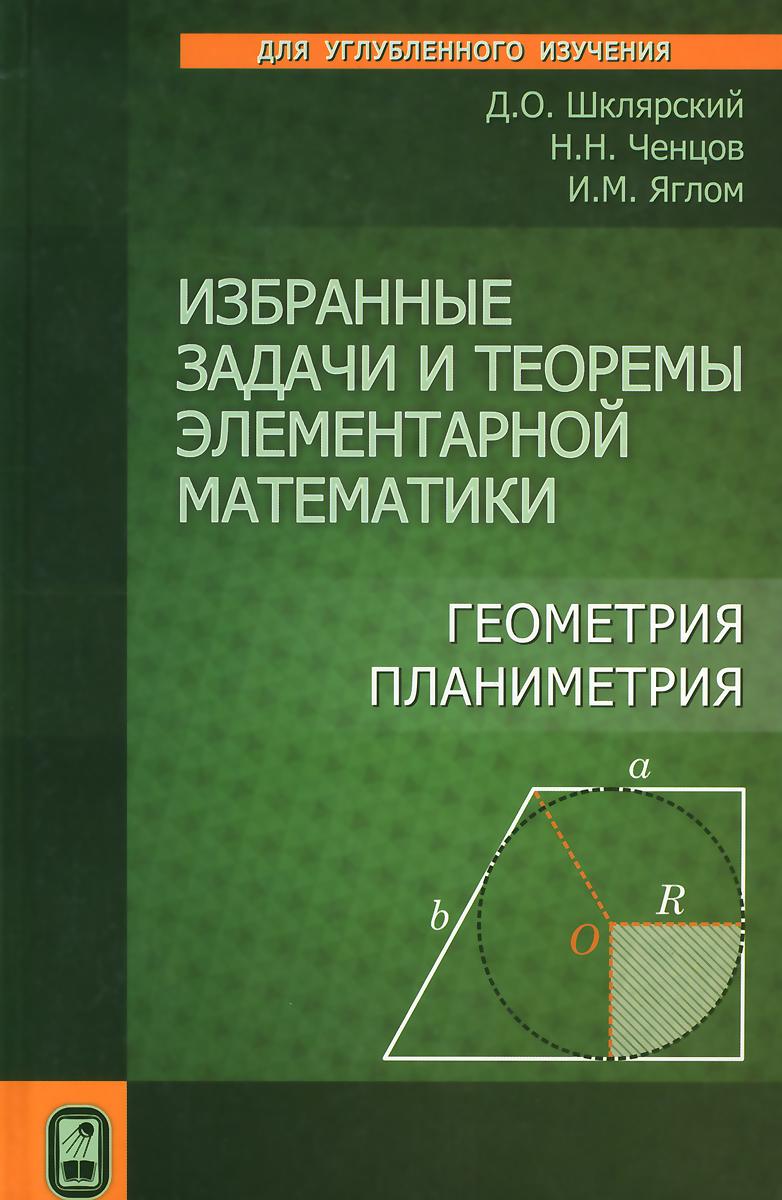 Избранные задачи и теоремы элементарной математики. Геометрия (Планиметрия)
