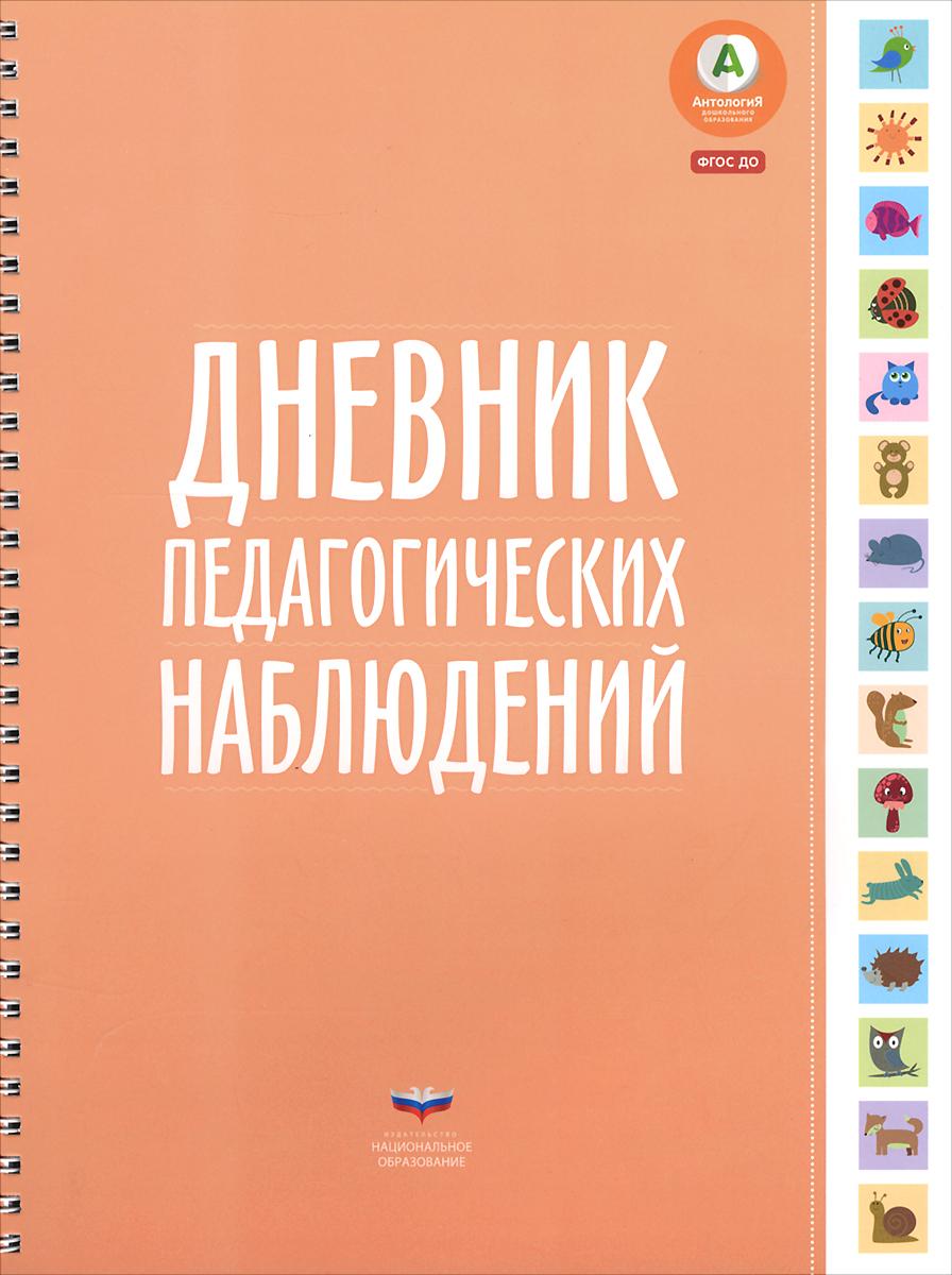 Дневник педагогических наблюдений