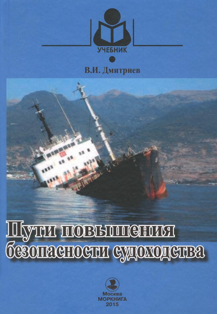 Пути повышения безопасности судоходства. Учебное пособие