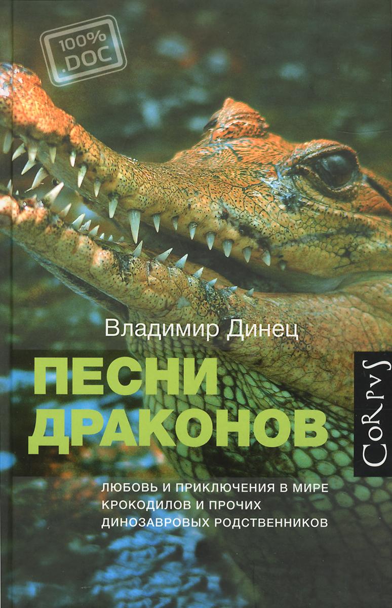 Песни драконов. Любовь и путешествия в мире крокодиловых и прочих динозавровых родственников