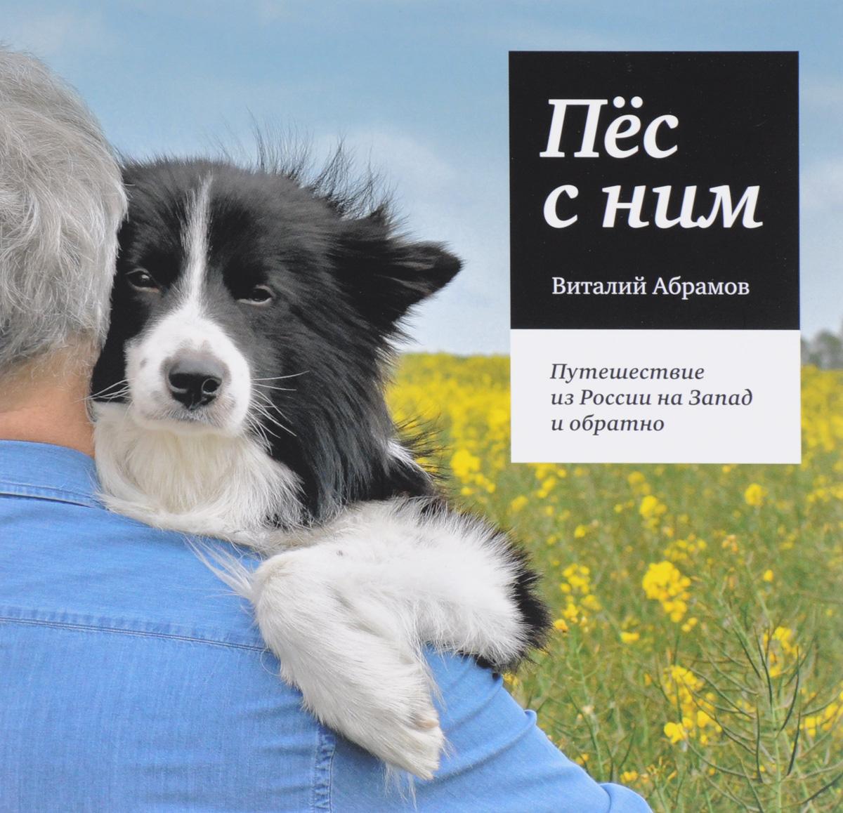 Виталий Абрамов Пес с ним. Путешествие из России на Запад и обратно