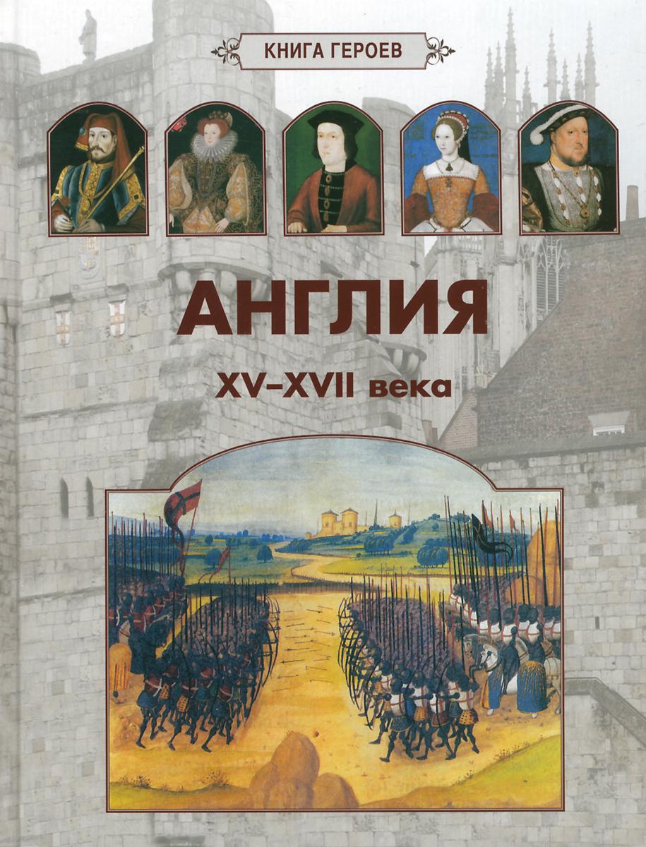 Книга героев. Англия. 15-17 века