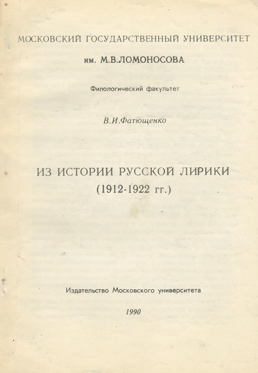 Из истории русской лирики (1912-1922 гг.)