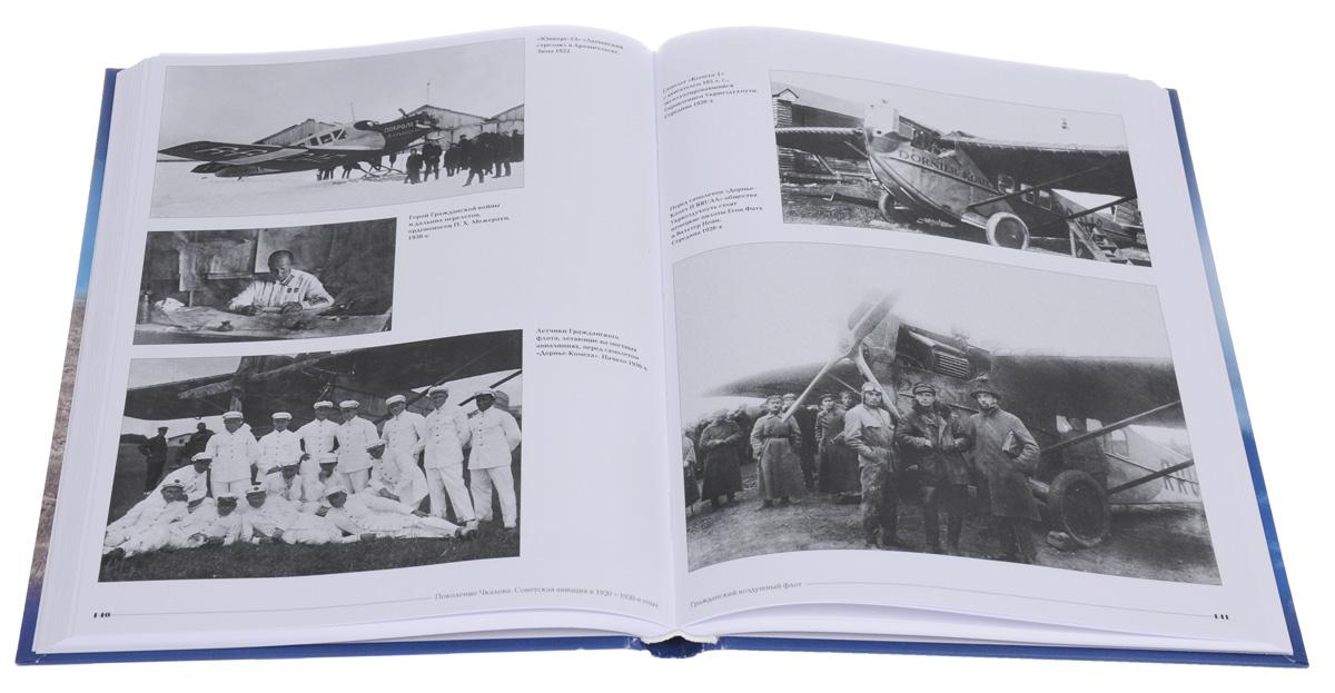 Поколение Чкалова. Советская авиация в фотографиях 1920-1930-е. Альбом