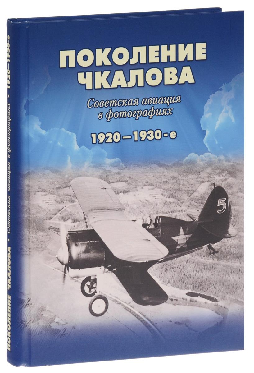 Поколение Чкалова. Советская авиация в фотографиях 1920-1930-е. Альбом ( 978-5-90367-216-5 )