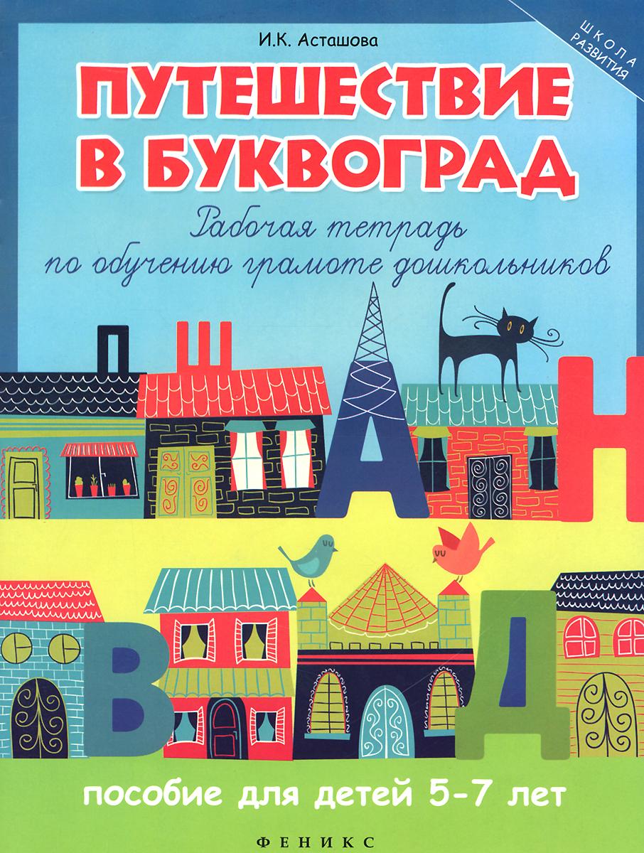 Путешествие в Буквоград. Рабочая тетрадь по обучению грамоте дошкольников
