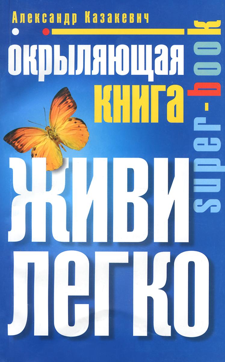 Александр Казакевич Окрыляющая книга. Живи легко что нужно сделать в ассасин 4 чтобы водолазный колокол