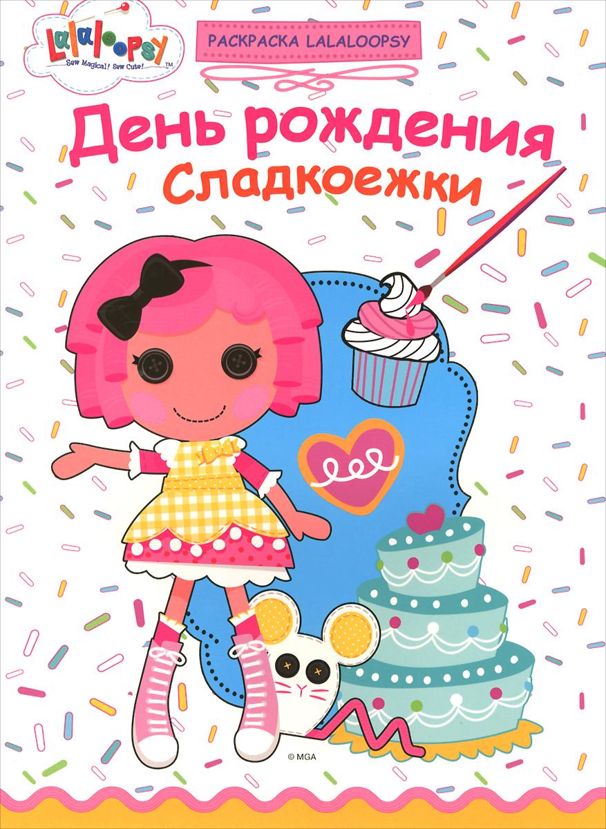 День рождения Сладкоежки. Раскраска Lalaloopsy
