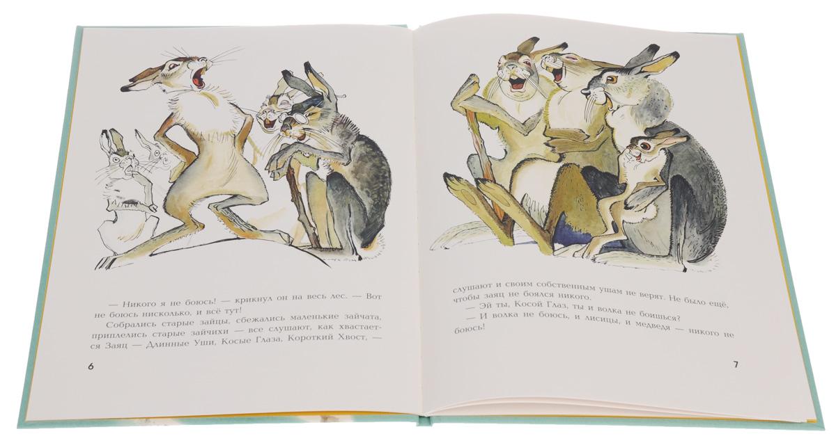 Сказка про храброго зайца - длинные уши, косые глаза, короткий хвост