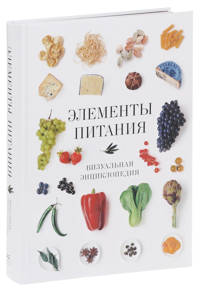 Элементы питания. Визуальная энциклопедия продовольственные сухие пайки индивидуальный рацион питания