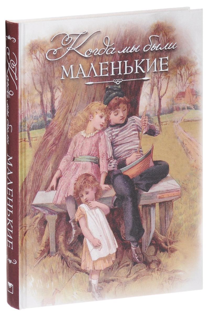 Когда мы были маленькие (подарочное издание)12296407Богато иллюстрированное подарочное издание рассказов и сказок русских писателей с трехсторонним окрашенным золотым обрезом. В детстве мы все чуть-чуть да верим в волшебство. Эту радость нам дарят сказки, впервые рассказанные взрослыми. Но самое поразительное открытие, когда уже с годами вы понимаете, что сказки - не умирают. И пусть одним из буквальных подтверждений тому будет этот единственный в своем роде сборник историй, которыми зачитывались наши прабабушки и прадедушки. В него вошли сочинения русских сказочников, написанные более века назад. Большинству современников мало что скажут эти имена - Василий Авенариус, Николай Ахшарумов, Казимир Баранцевич, Анна Зонтаг, Иоасаф Любич-Кошуров, Александр Федоров-Давыдов. Но эти сказочники были настоящими звездами детской литературы с середины XIX до начала века XX, пока 1917-й год не пообещал сделать сказку былью. А сколько редкостных находок можно найти у всеми любимой и сегодня Лидии Чарской! Вот - они... Казалось, в...
