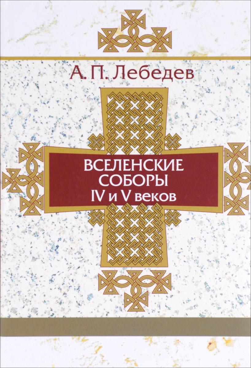Вселенские соборы IV и V веков