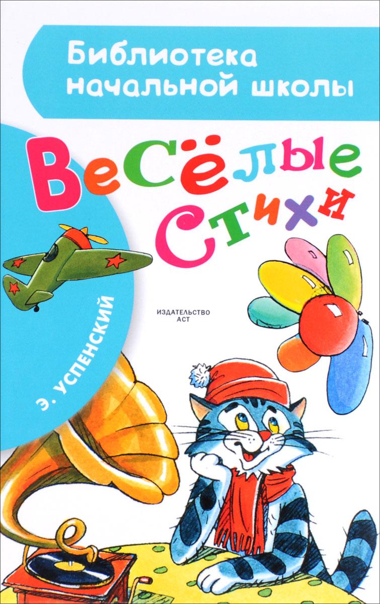 Э. Успенский. Веселые стихи