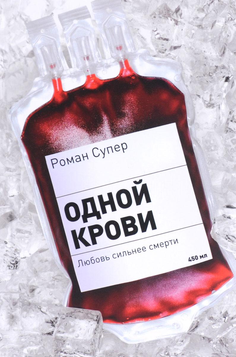 Одной крови