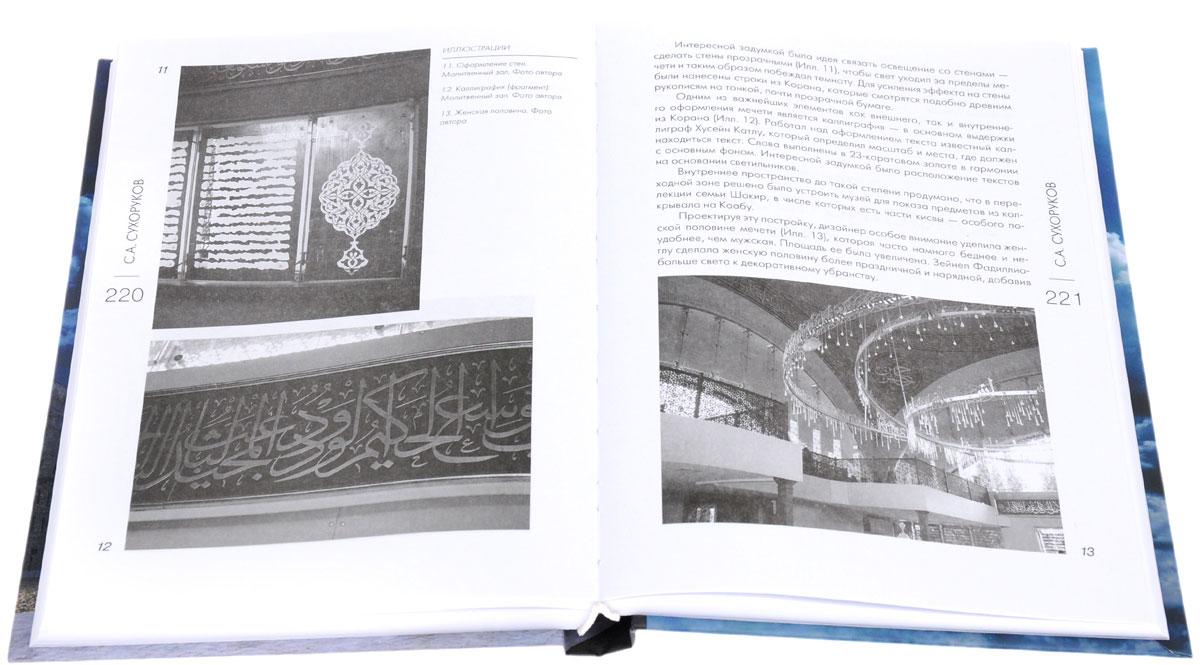Современная архитектура мира. Выпуск 5