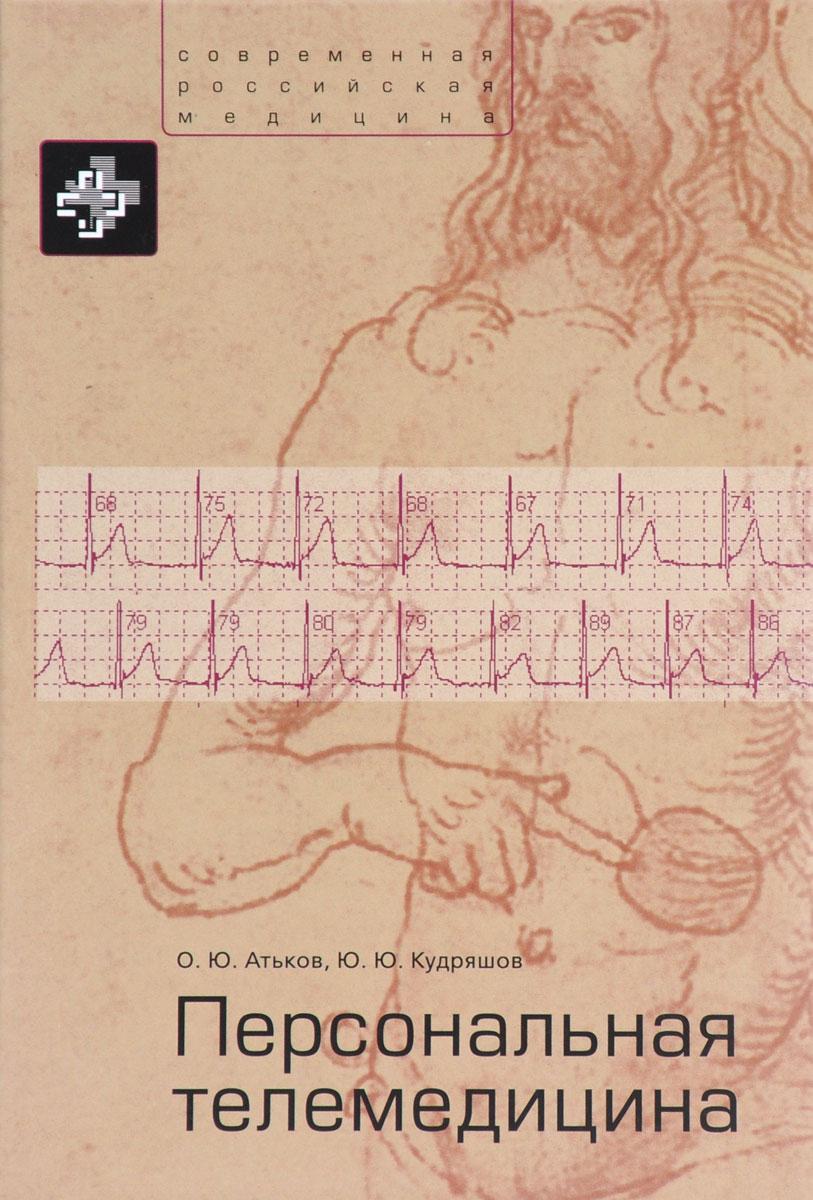 Персональная телемедицина. Телемедицинские и информационные технологии реабилитации и управления здоровьем