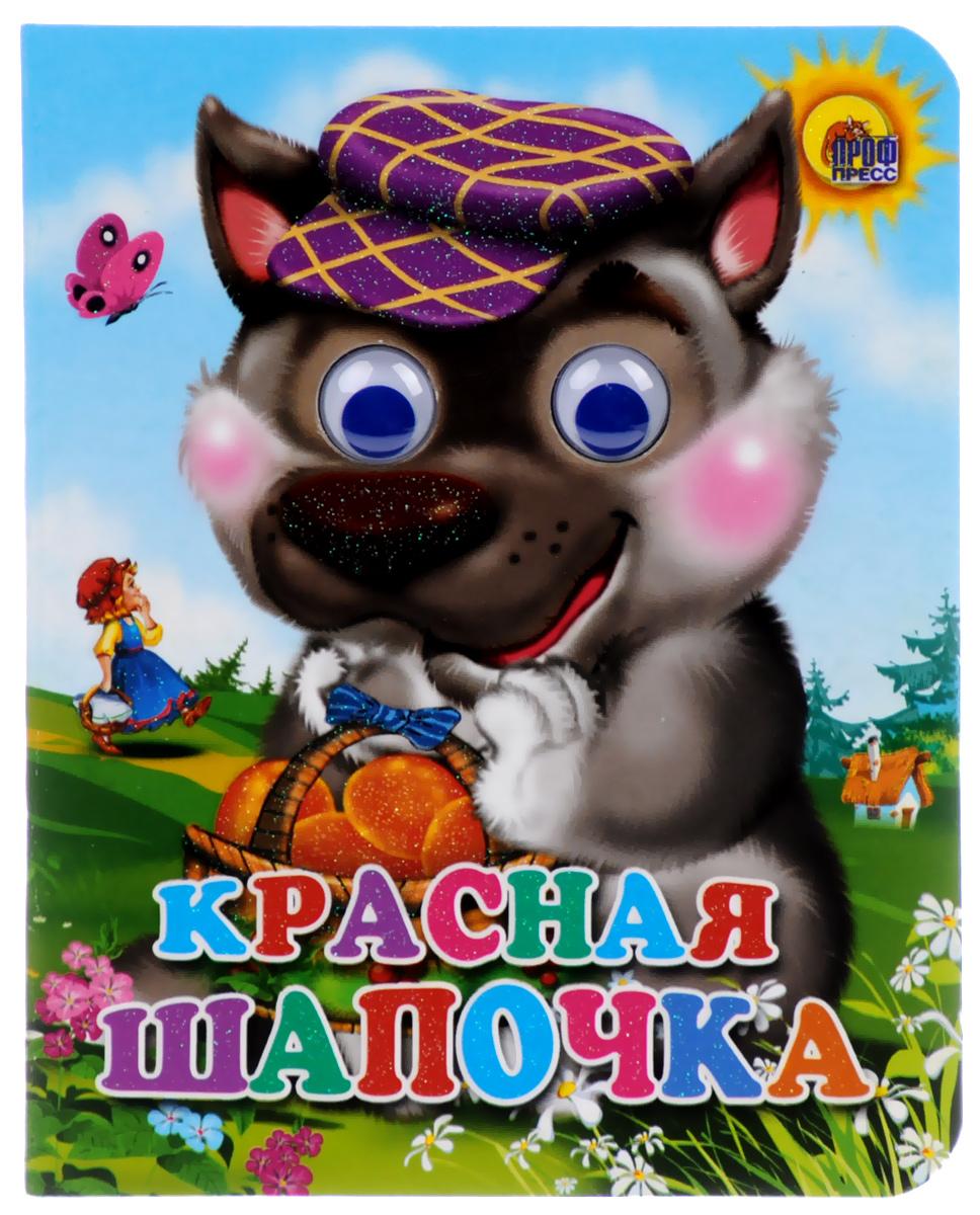 Красная Шапочка12296407Мини-книжка с глазками Красная шапочка от российского бренда Проф-Пресс - это увлекательная книжка-игрушка с яркими и позитивными иллюстрациями, задорными считалками и подвижными глазками главного героя. Такая книжка обеспечит ребенку интересное времяпровождение. Мини-книжка с глазками сделана из плотного картона, что позволяет ребенку самому легко перелистывать страницы, рассматривать веселые картинки, а также весело играть.