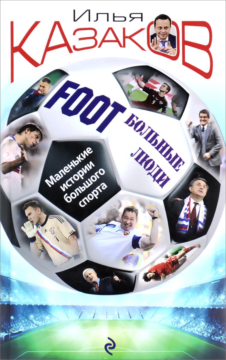 FootБольные люди. Маленькие истории большого спорта