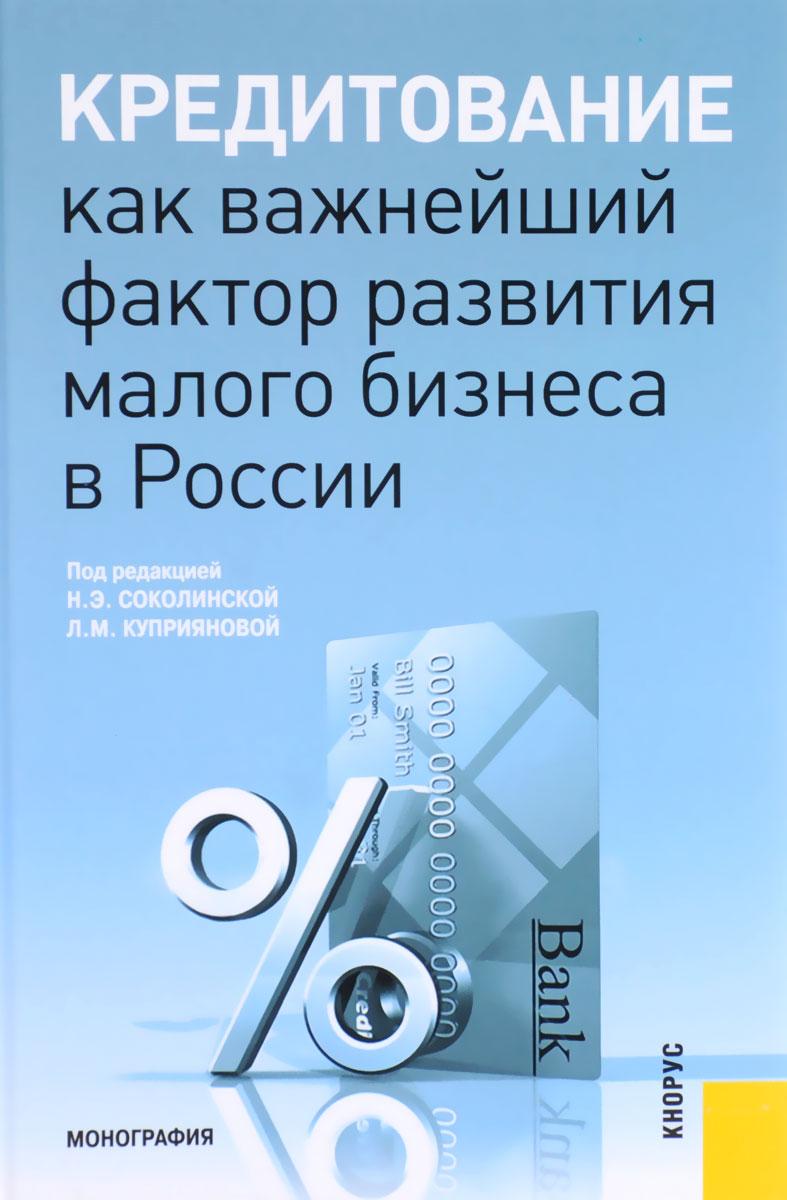 Кредитование как важнейший фактор развития малого бизнеса в России