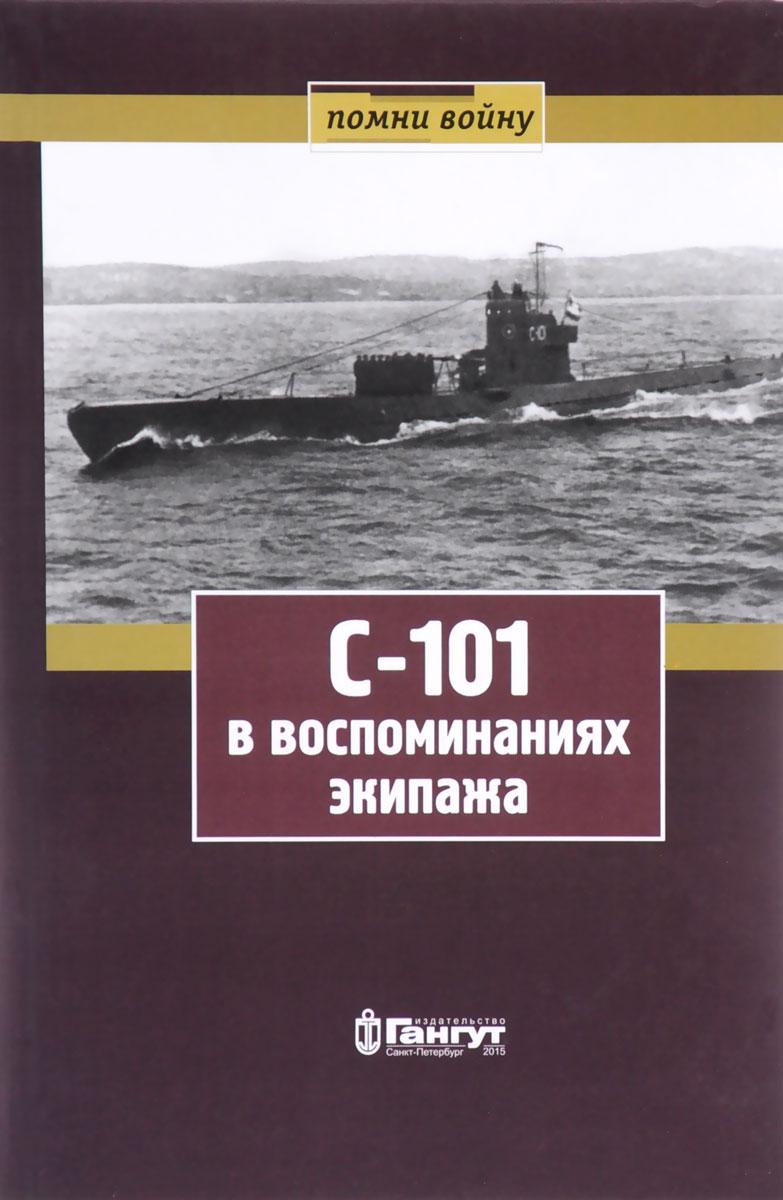 С-101 в воспоминаниях экипажа