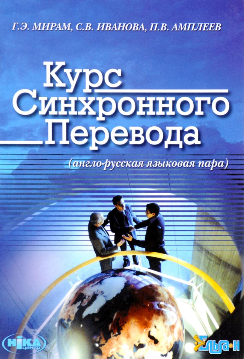 Курс синхронного перевода (англо-русская языковая пара) (+ CD-ROM)