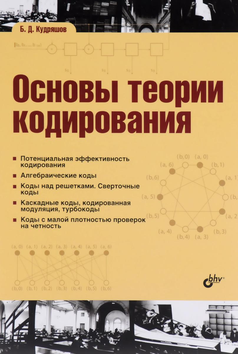 Основы теории кодирования. Учебное пособие