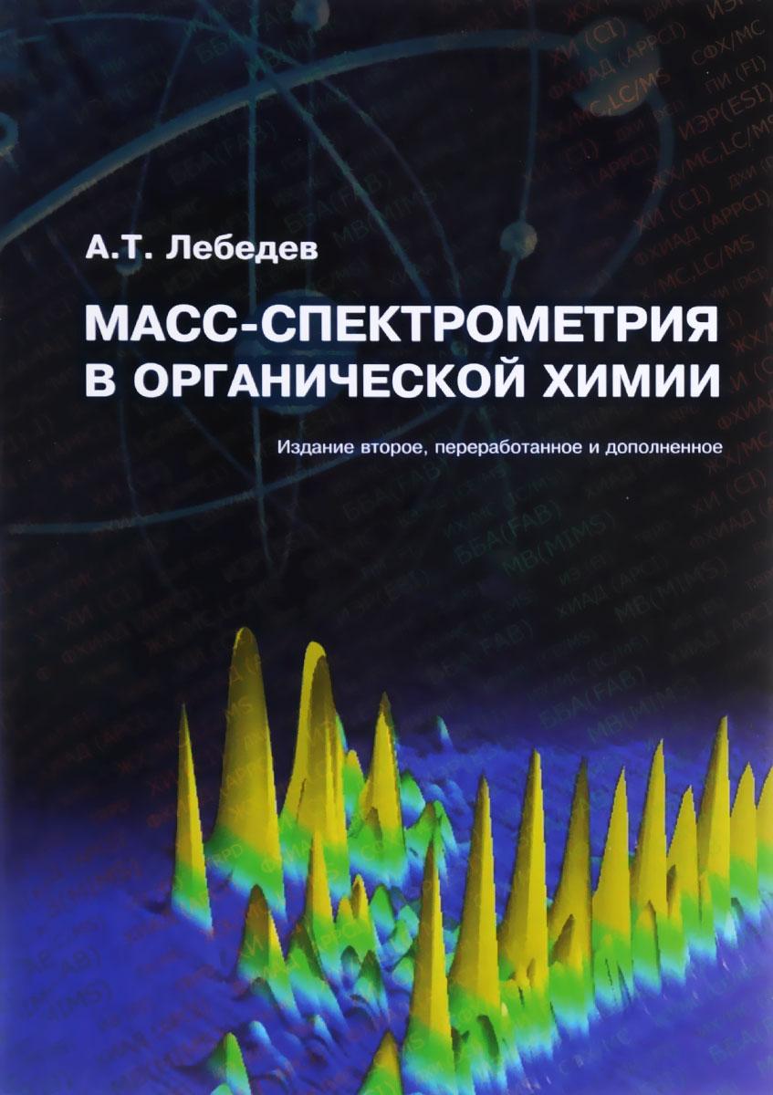 Масс-спектрометрия в органической химии. Учебное пособие